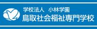 鳥取社会福祉専門学校