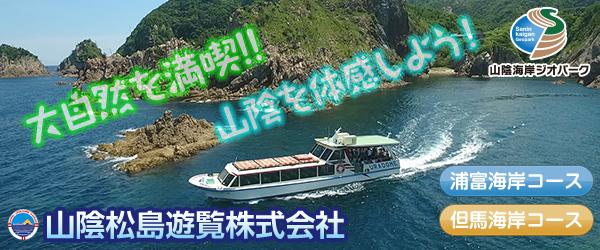 山陰松島遊覧船