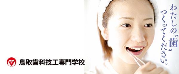 鳥取歯科技工専門学校